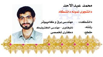 محمد عبدالاحد