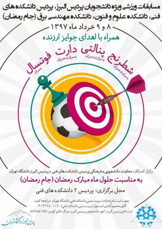 مسابقات ورزشی جام رمضان - خرداد 1397
