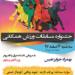 دوره ششم جشنواره ورزش همگانی پردیس دانشکده های فنی