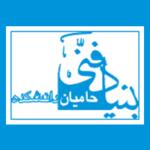 بنیاد حامیان دانشکده فنی دانشگاه تهران