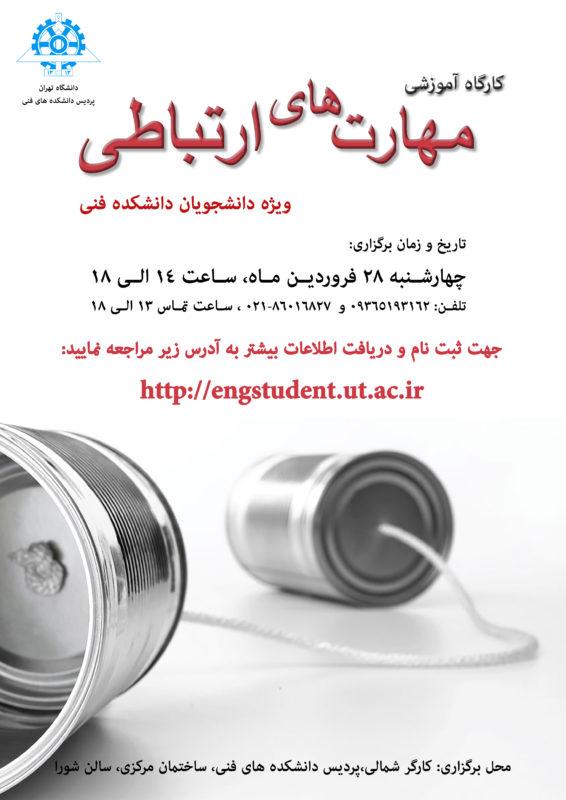 کارگاه آموزشی مهارتهای ارتباطی