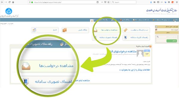 تصویر 1 - لینک «مشاهده درخواست ها» در سامانه پشتیبانی خدمات فناوری اطلاعات دانشگاه تهران