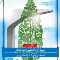 یازدهمین همایش تجلیل از دانشجویان ممتاز و نمونه شاهد و ایثارگر دانشگاه تهران