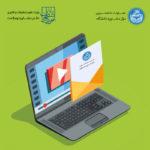 کارگاه های آنلاین مرکز مشاوره دانشگاه تهران