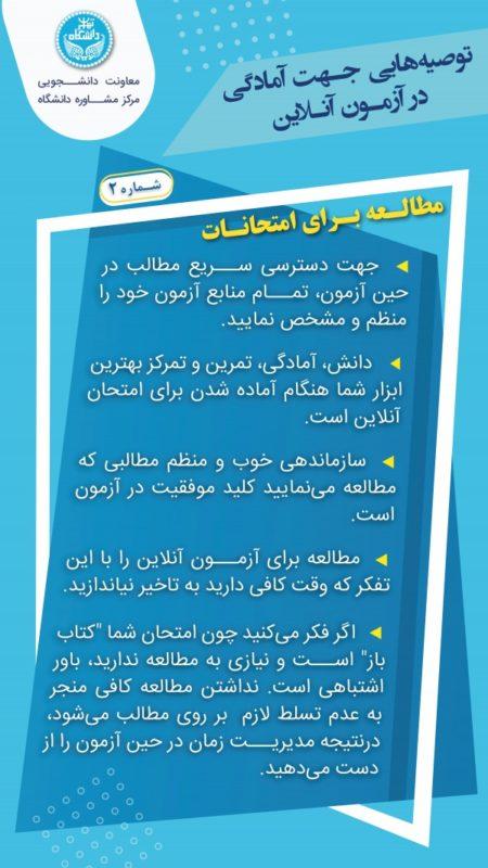توصیههایی جهت آمادگی در آزمون آنلاین (شماره 2)