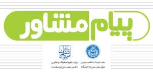نشریه پیام مشاور