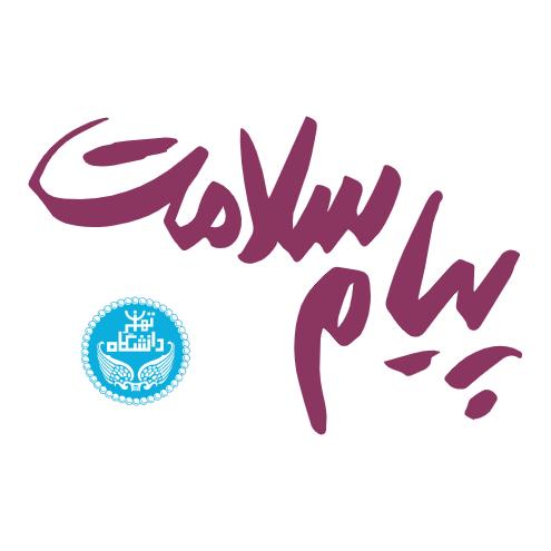 پیام سلامت - نشریه مرکز بهداشت و درمان دانشگاه تهران