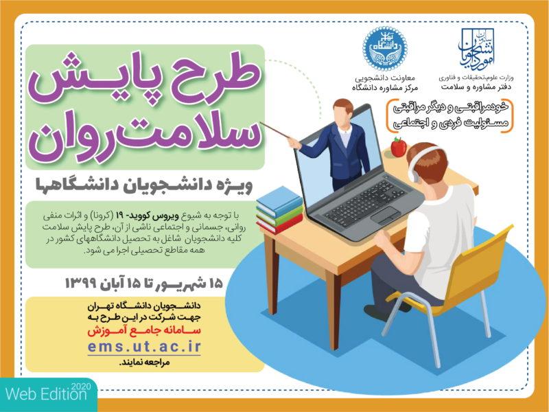 طرح پایش سلامت روان دانشجویان دانشگاه تهران