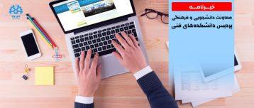 خبرنامه معاونت دانشجویی و فرهنگی پردیس دانشکدههای فنی دانشگاه تهران