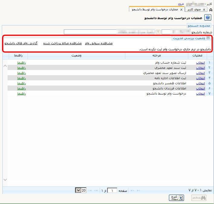 وضعیت «بررسی مدیریت» قسمت درخواست وام سامانه گلستان