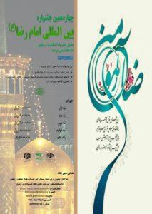 چهاردهمین جشنواره بینالمللی امام رضا(ع)