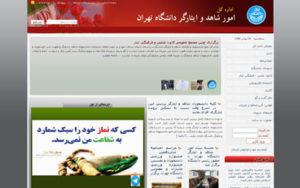 سایت اداره کل امور دانشجویان شاهد و ایثارگر دانشگاه تهران